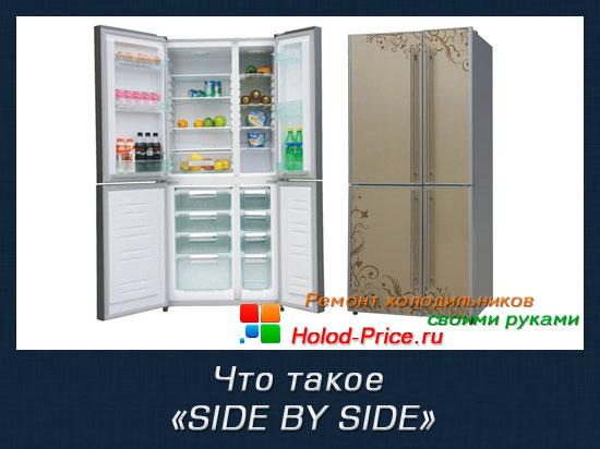 Что такое SIDE BY SIDE холодильник?