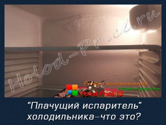 Что такое ПЛАЧУЩИЙ ИСПАРИТЕЛЬ холодильника? Ответ-ЗДЕСЬ!