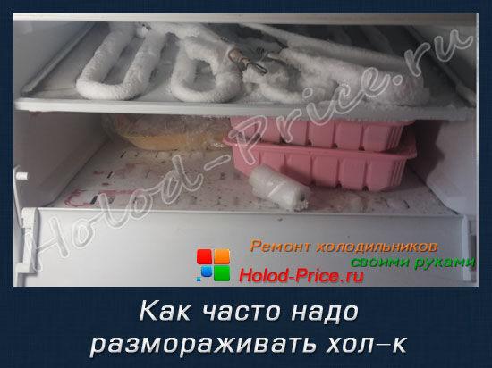Как часто надо размораживать холодильник?