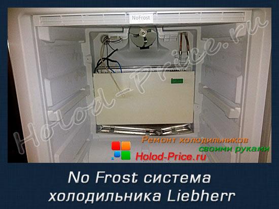 No Frost – что такое? Достоинства и недостатки холодильников