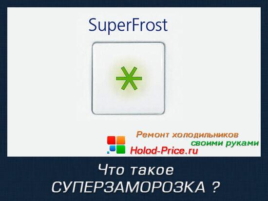 Что такое суперзаморозка у холодильника?
