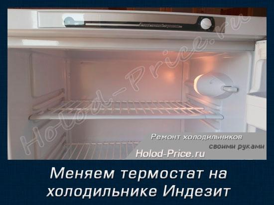 Замена термостата холодильника индезит своими руками