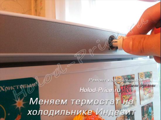 Замена терморегулятора в холодильнике индезКак сделать дома
