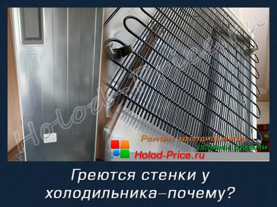 морозильная камера с боковой стенкой горячую можно