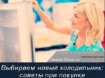 sovety-pri-pokupke-holodilnika