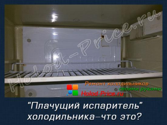 плачущий испаритель холодильника